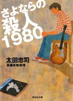 さよならの殺人1980