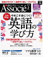 日経ビジネスアソシエ2015年02月号[雑誌]