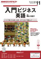 NHKラジオ入門ビジネス英語2014年11月号