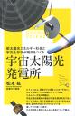 宇宙太陽光発電所-【電子書籍】