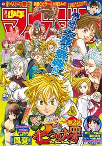 週刊少年マガジン2015年46号[2015年10月14日発売]