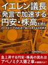 イエレン議長発言で加速する円安・株高を読む 2014.9.17 FOMC終了後に上昇する日本経済-【