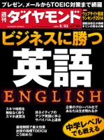 週刊ダイヤモンド14年8月23日号