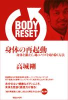 BODYRESET身体の再起動