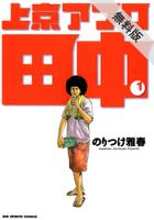 【期間限定無料お試し版】上京アフロ田中(1)
