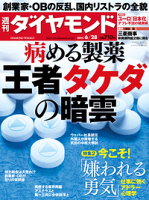週刊ダイヤモンド14年6月28日号