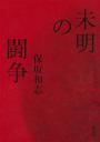 未明の闘争-【電子書籍】