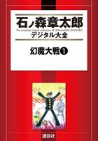 幻魔大戦1巻