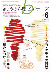 NHKきょうの料理ビギナーズ2015年6月号