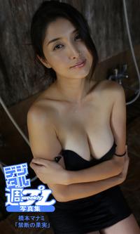 <デジタル週プレ写真集>橋本マナミ「禁断の果実」