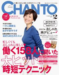CHANTO2015年02月号★大特集★働く女性158人の実態調査SP~すぐに役立つ!大ヒット時短テクニック集