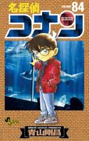 名探偵コナン(84)
