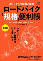 ロードバイク「規格」便利帳改訂版