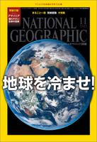ナショナルジオグラフィック日本版2015年11月号[雑誌]