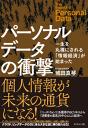 パーソナルデータの衝撃-【電子書籍】