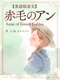 �ڱѸ��Ǹ�ʸ�����ӤΥ���Anne of Green Gables