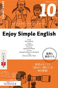NHKラジオエンジョイ・シンプル・イングリッシュ2014年10月号