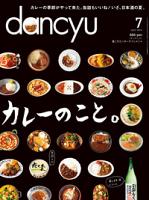 dancyu(ダンチュウ)2014年07月号[雑誌]