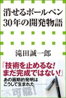 「消せるボールペン」30年の開発物語(小学館新書)
