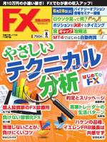FX攻略.com2014年8月号2014年8月号