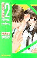 コスプレ☆アニマル2巻