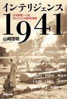 インテリジェンス1941日米開戦への道知られざる国際情報戦