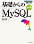 基礎からのMySQL改訂版