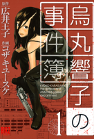 烏丸響子の事件簿(1)