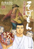 そばもんニッポン蕎麦行脚(18)