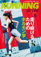 RunningStyle(ランニング・スタイル)2015年6月号Vol.75