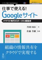 仕事で使える!Googleサイトクラウド時代のポータル構築術