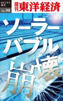 ソーラーバブル崩壊週刊東洋経済eビジネス新書No.98