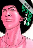 【期間限定無料お試し版】上京アフロ田中(8)