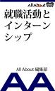就職活動とインターンシップ【電子書籍】[AllAbout編集部]
