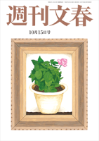 週刊文春10月15日号[雑誌]