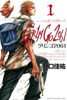 GRINGO20611巻