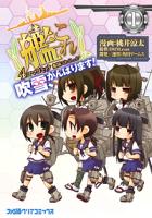 艦隊これくしょん-艦これ-4コマコミック吹雪、がんばります!(1)