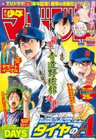 週刊少年マガジン2015年51号[2015年11月18日発売]