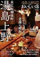 湯島上野のおいしい店20152015