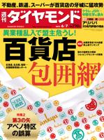 週刊ダイヤモンド14年6月7日号