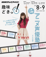 NHK趣味どきっ!(火曜)一声入魂!アニメ声優塾2015年8月~9月