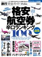 旅行完全ガイドー格安航空券辛口ランキング100ー