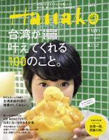Hanako(ハナコ)2015年7月23日号No.1091