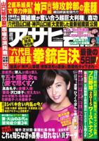 週刊アサヒ芸能2015年11月12日号2015年11月12日号