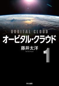 オービタル・クラウド(分冊版)1
