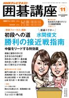 NHK囲碁講座2014年11月号