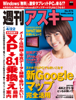 週刊アスキー2014年4/22号