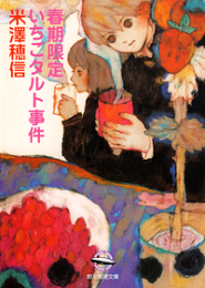 <p class=book_title>春期限定いちごタルト事件</p>