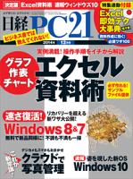 日経PC21(ピーシーニジュウイチ)2014年12月号[雑誌]