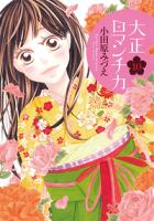 大正ロマンチカ10【電子オリジナルペーパー特典付き】